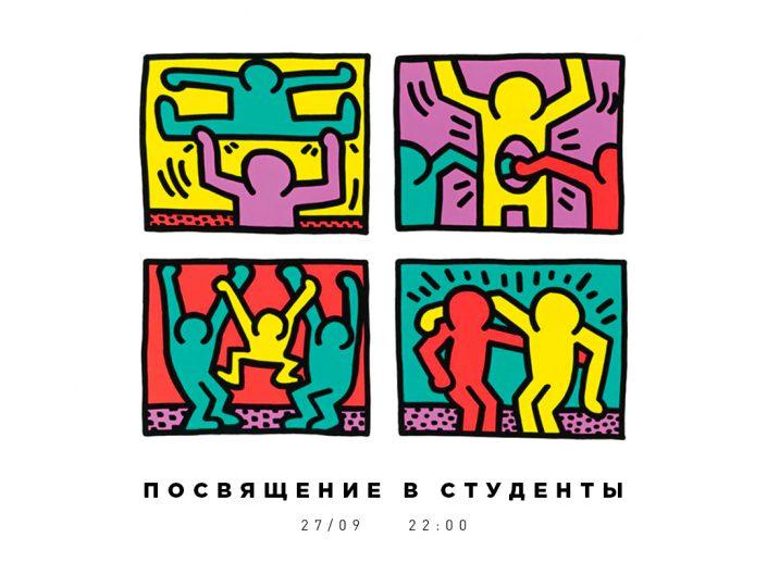 ПОСВЯЩЕНИЕ В СТУДЕНТЫ 27.09