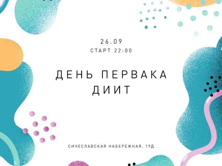 ДЕНЬ ПЕРВАКА ДИИТ 26.09