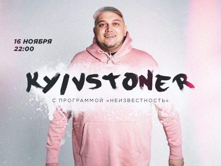 KYIVSTONER 16.11